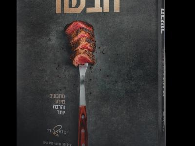 """""""פופ אפ"""" – ספר הבשר של השף ישראל דודק מגיע לשפיז 10.08.2020 יום ב' 19:00"""